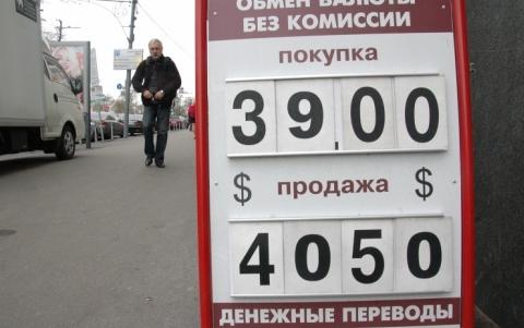 Tỷ giá đồng ruble giảm rõ rệt so với đồng USD (Ảnh Itar- Tass)